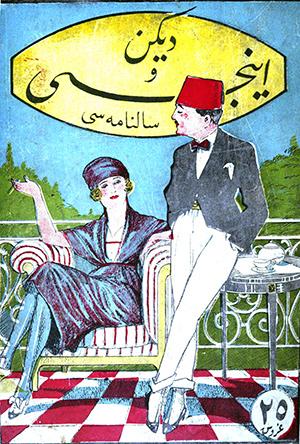 Sedat Simavi tarafından 1918'de yayınlanmaya başlanan mizah dergisi Diken'in bir kapağı.