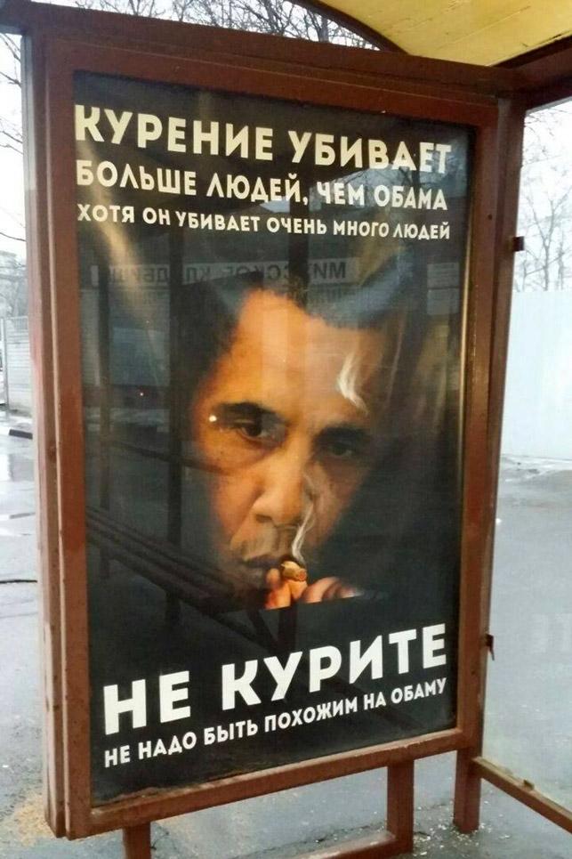 Sigara Obama'dan bile daha zararlı