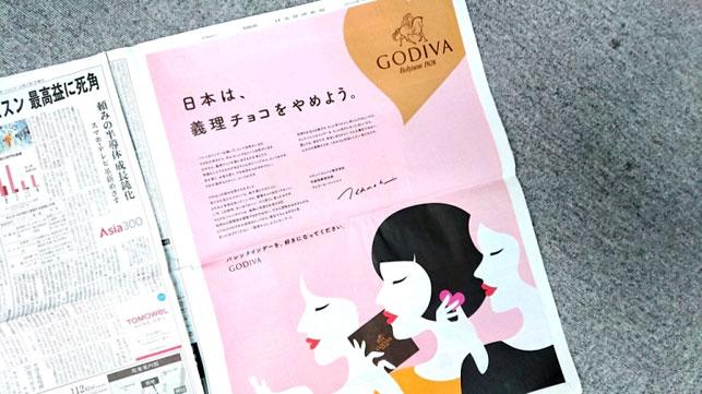 Godiva'dan Japon kadınlarına destek