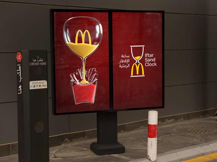 McDonald's'tan Ramazan'a özel kum saati